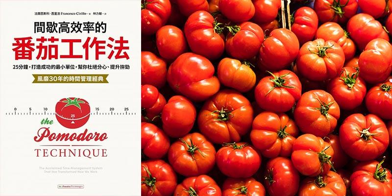 蕃茄工作法