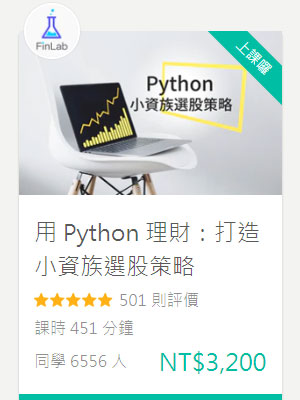 hahow 用phyton理財