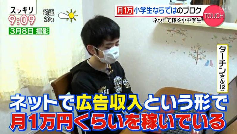 靠著部落格的廣告收入,一個月賺1萬日圓