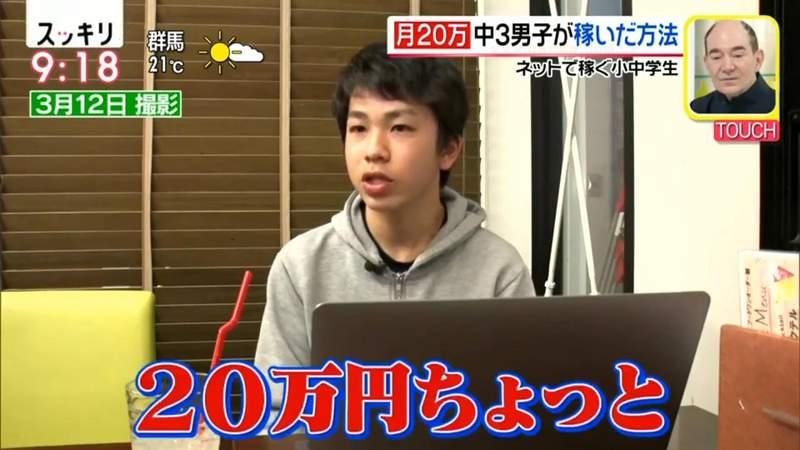 月入20萬日圓