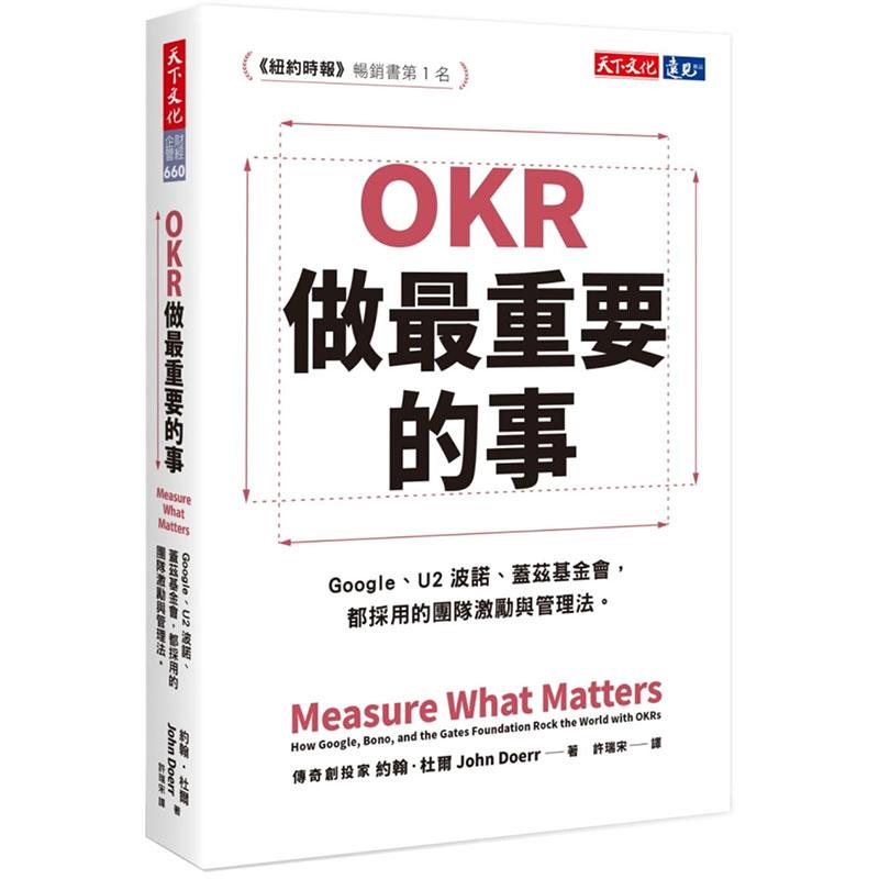 OKR作最重要的事
