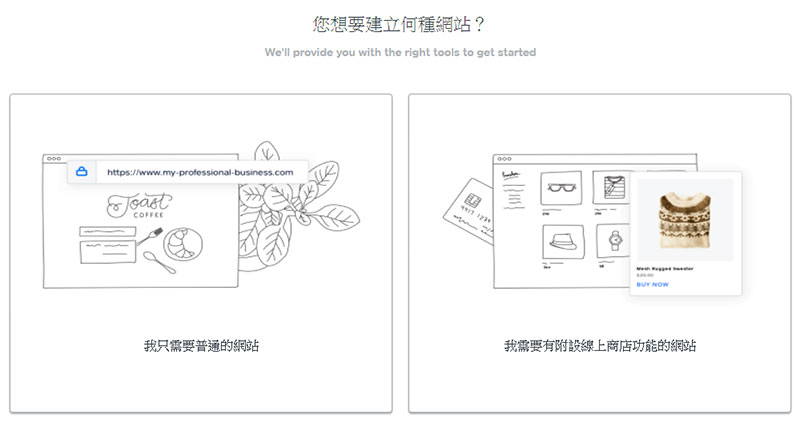 weebly 建立網站