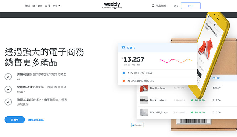 weebly 簡介