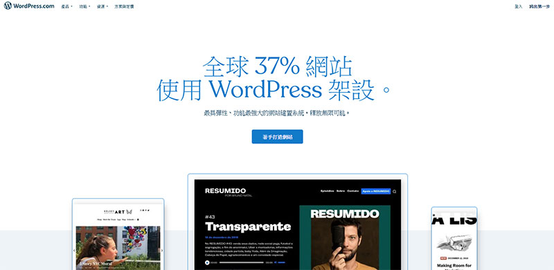 wordpress網站首頁