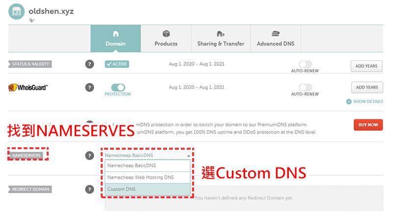 namecheap設定DNS