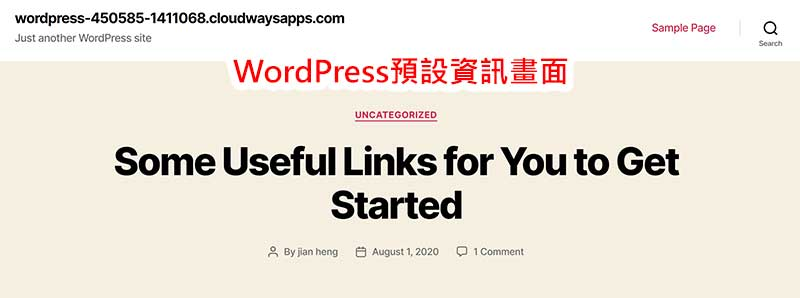 wordpress預設畫面