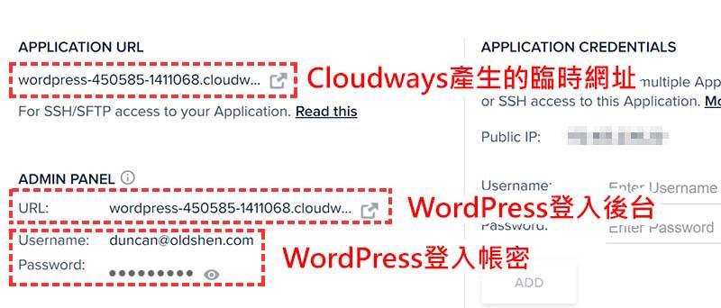 cloudways主控台