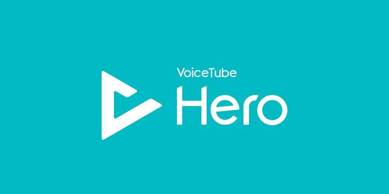 VoiceTube零元挑戰賽
