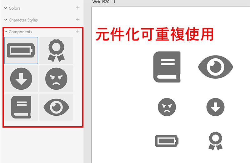 Font Awesome / Adobe XD 教學