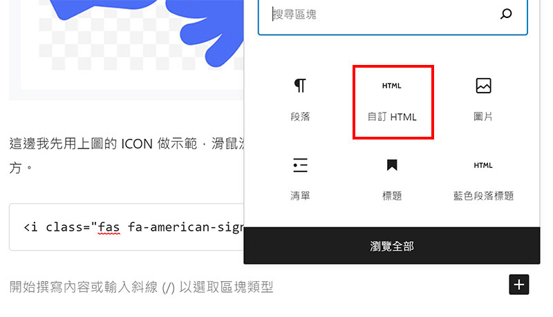 Font Awesome / WordPress 教學