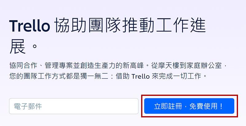 trello註冊