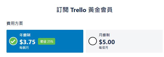 trello 升級會員