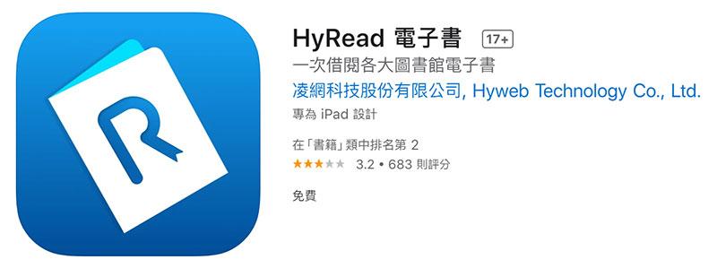 hyread app ios