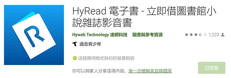 hyread app 安卓