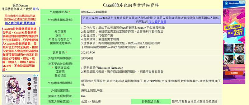 Case888外包網