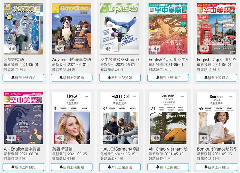 HyRead ebook 臺北市立圖書館