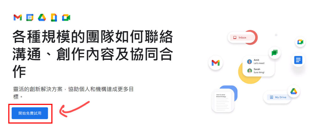 google workplace 首頁