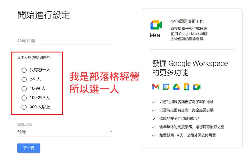 google workplace 設定
