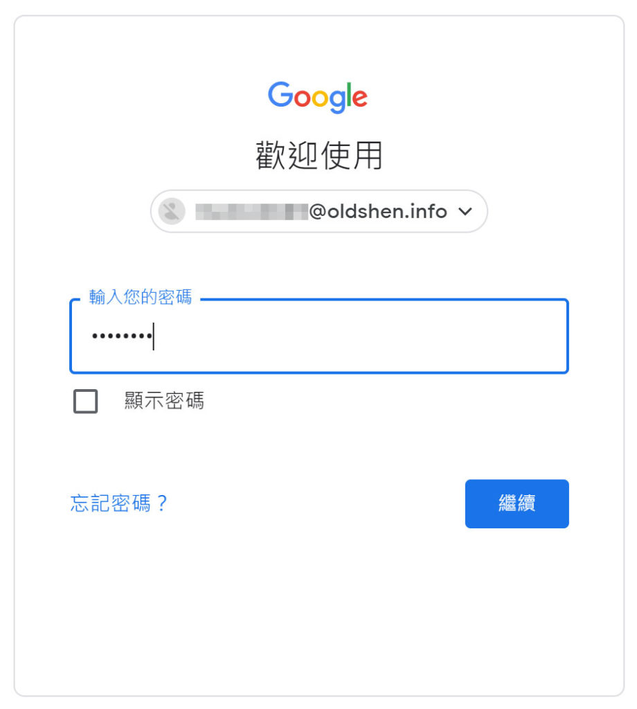 google workplace 驗證身分-2