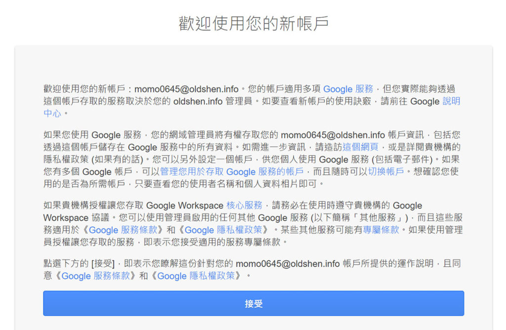 google workplace 企業帳戶