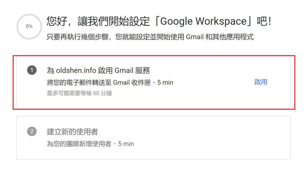 google workplace 網域驗證