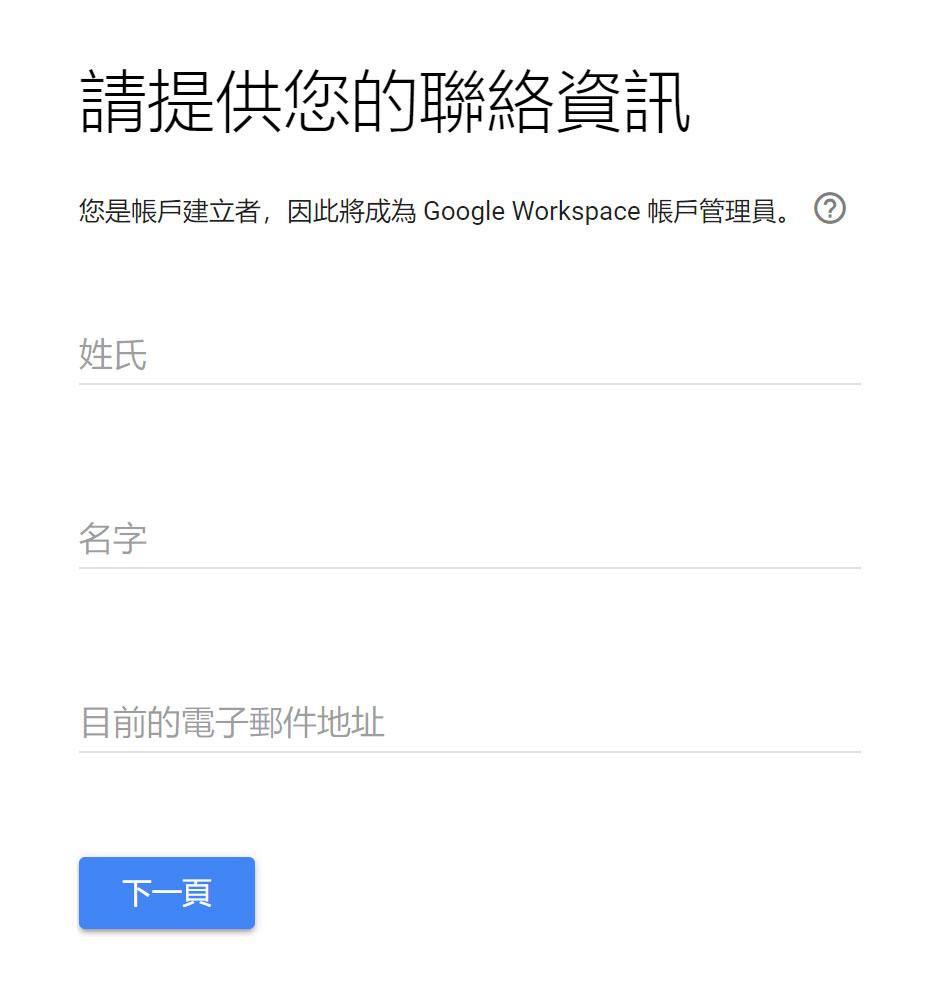 google workplace 聯絡資訊
