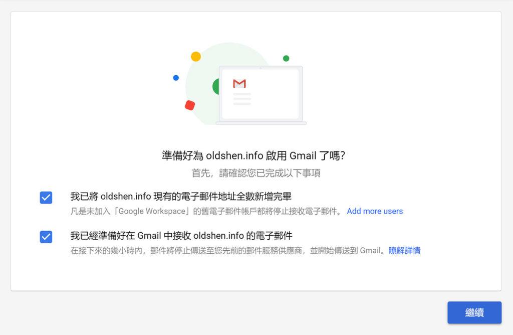 啟用企業版gmail
