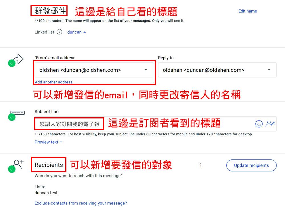 新增發信的 email 地址