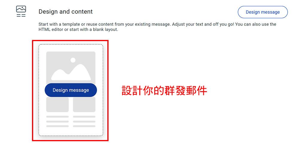 設計你信件的內容