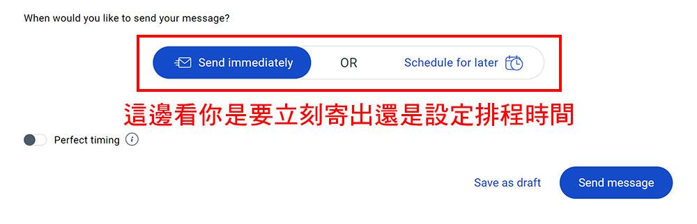立刻寄出【 Send immediately 】或是設定排程寄出【 Schedule for later 】