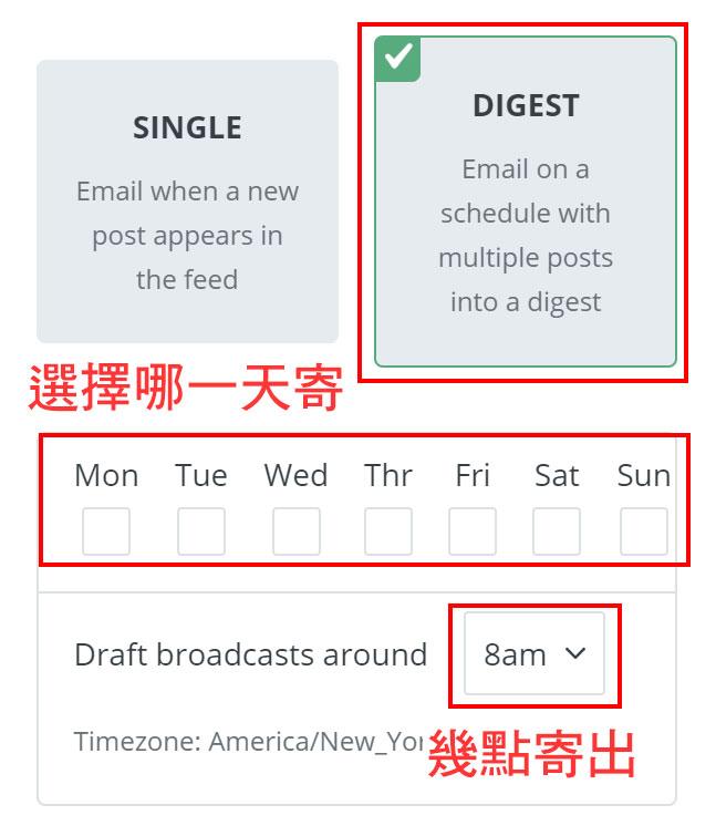 選擇 DIGEST 的話,就可以自己設定寄送 RSS 郵件的頻率。