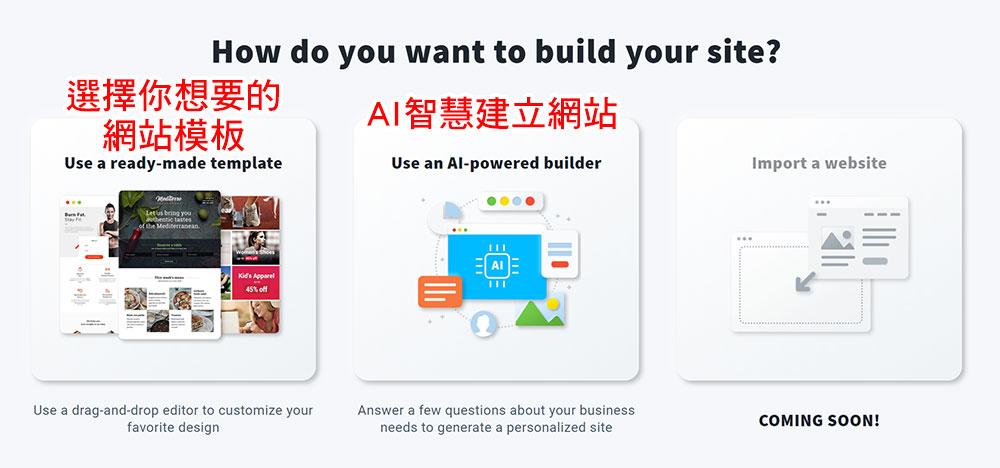 AI 網站建構模板