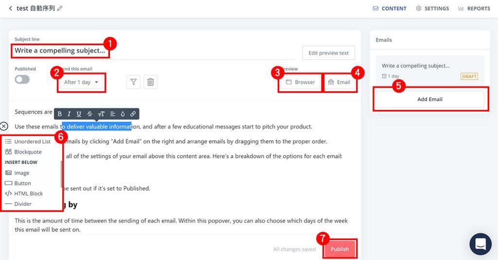 序列郵件建立