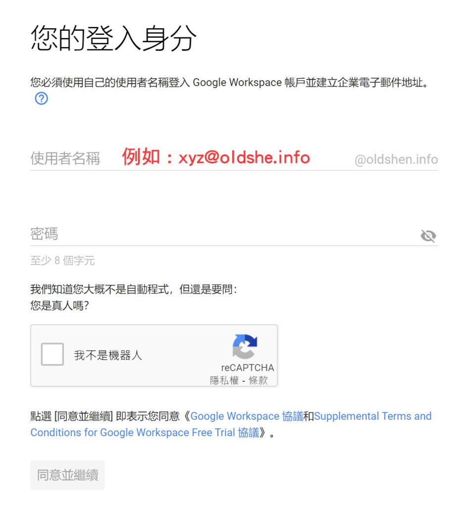google workplace 登入身分