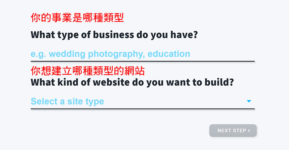 AI 會透過以下一些問題來分析適合你的網站架構及風格