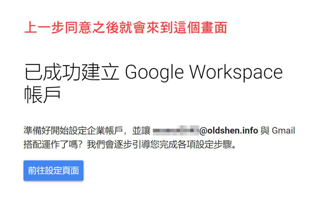 google workplace 建立帳戶