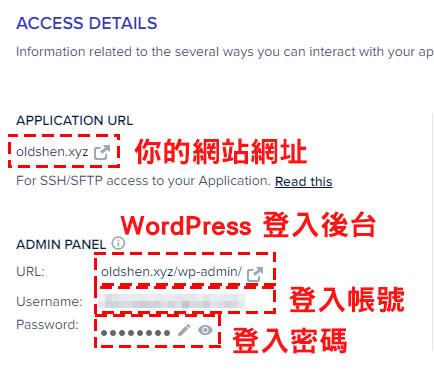 wordpress修改密碼