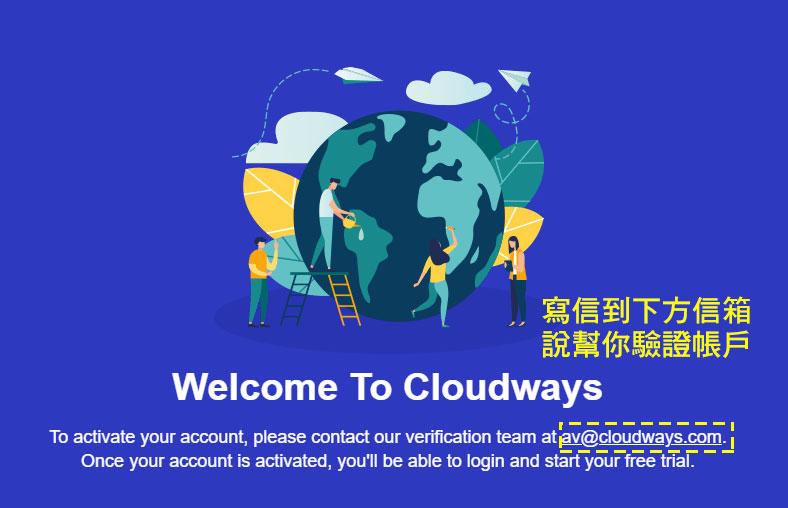 cloudways 寫信驗證帳戶