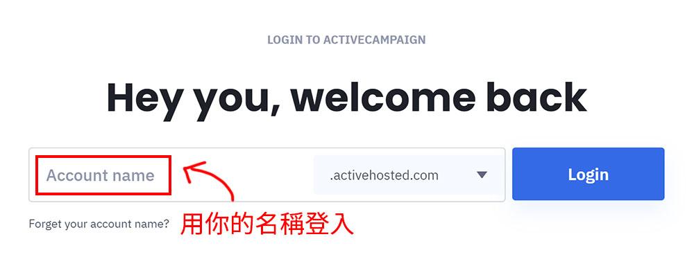 如何註冊試用 ActiveCampaign