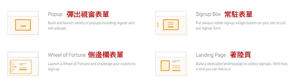 建立收集潛在客戶的表單