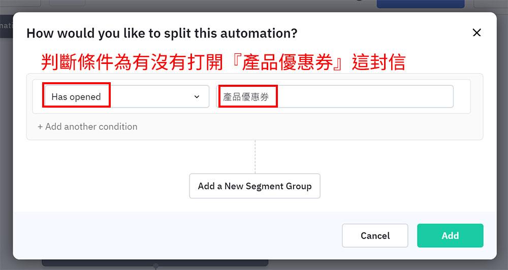 自動化行銷 Automations