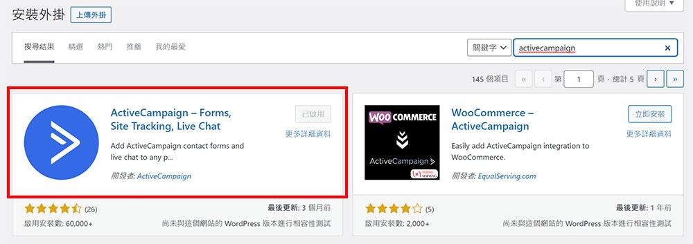 WordPress 外掛安裝