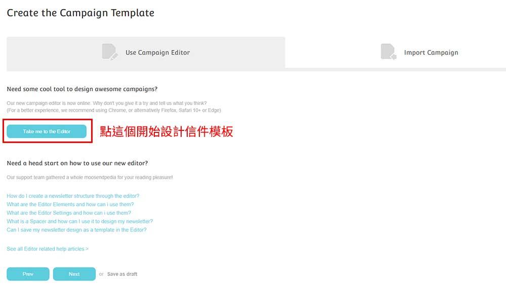 後台功能-1 : 建立電郵活動