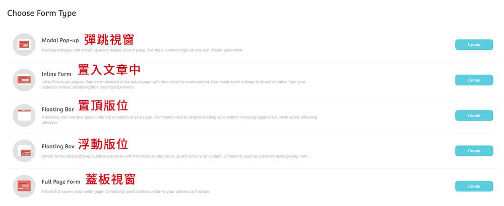 後台功能-2 : 收集潛在客戶名單