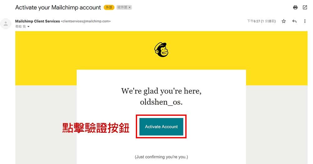 mailchimp註冊流程
