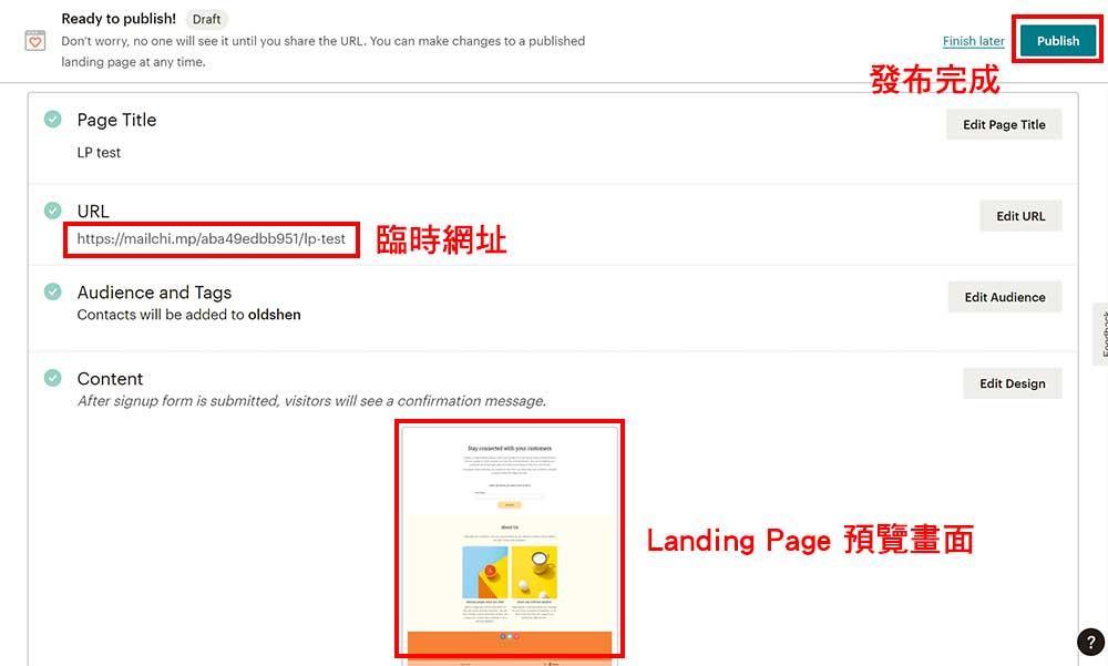 如何製作 Landing Page 著陸頁