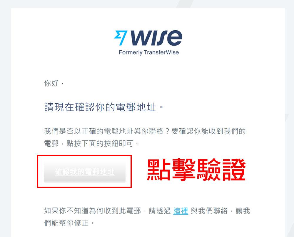 wise開戶