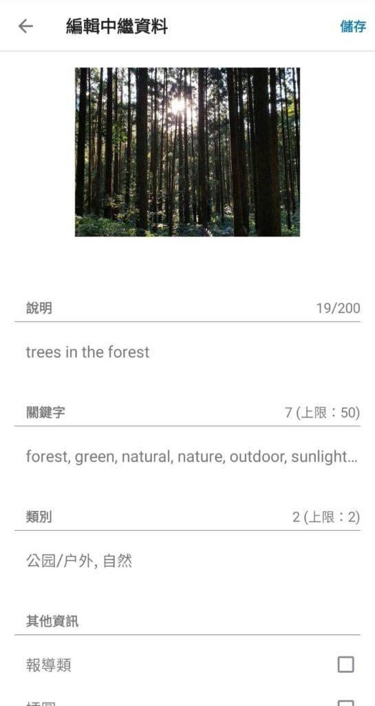 Shutterstock上傳照片