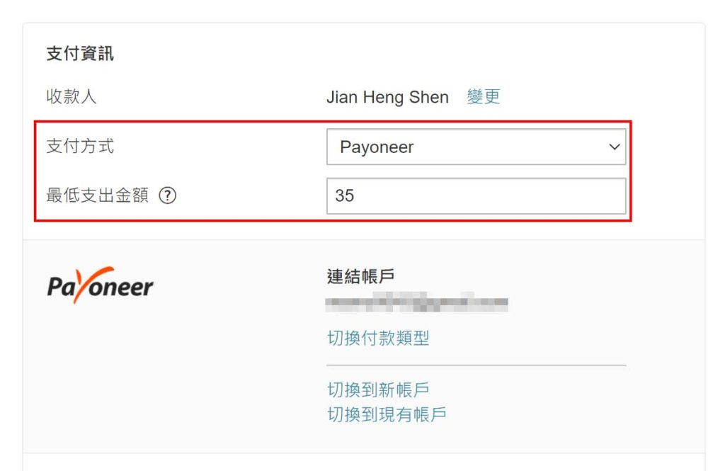 Shutterstock設定收款方式