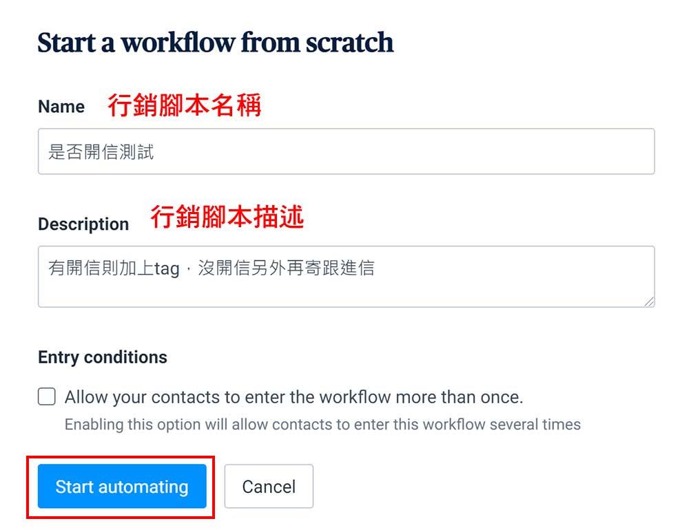 sendinblue automation 自動化行銷